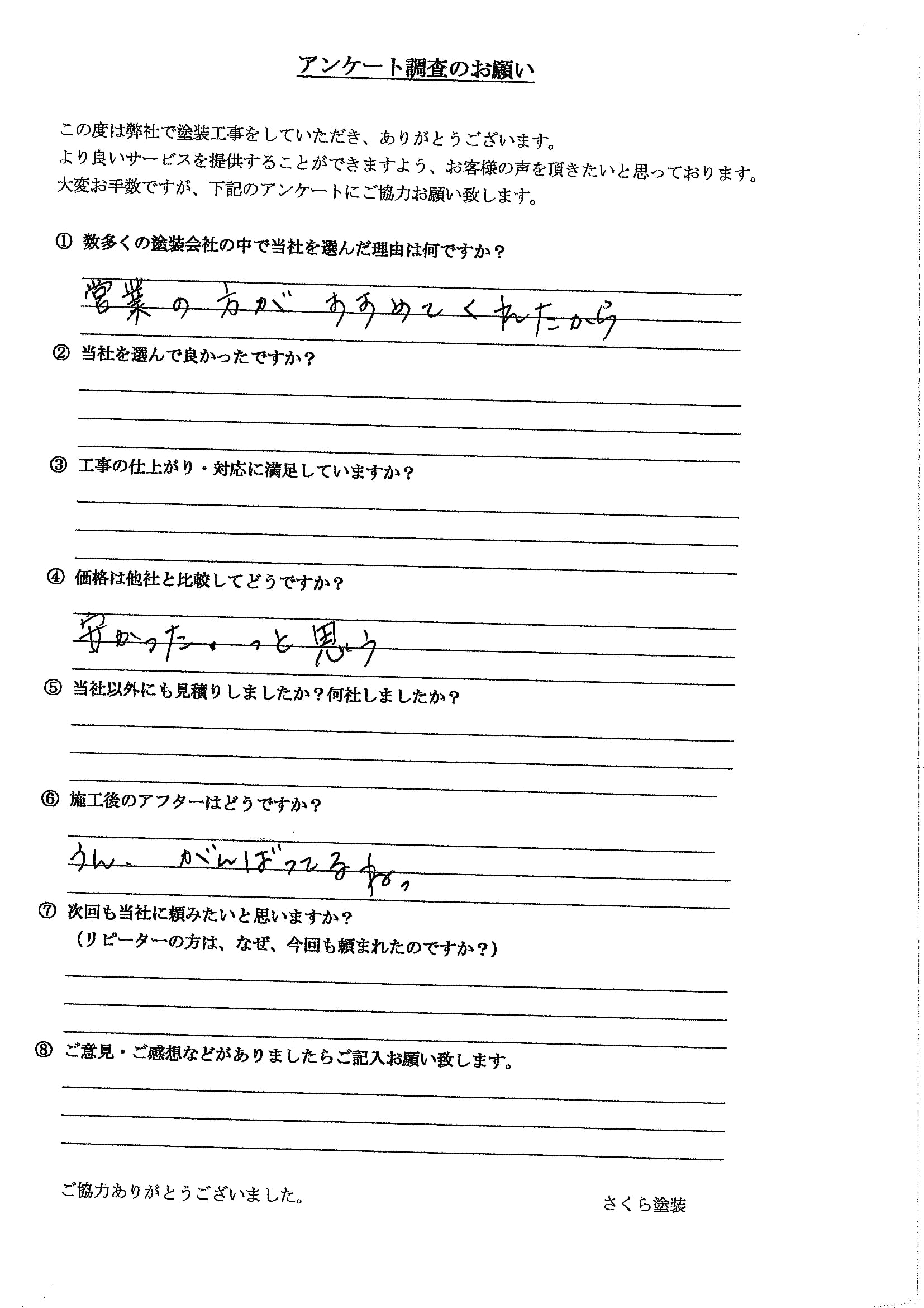 さくら塗装 埼玉県越谷市_U様_外壁屋根塗装工事_評価