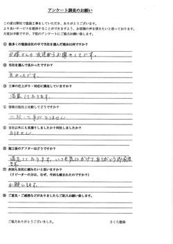 さくら塗装 埼玉県越谷市_S様_外壁塗装工事_評価