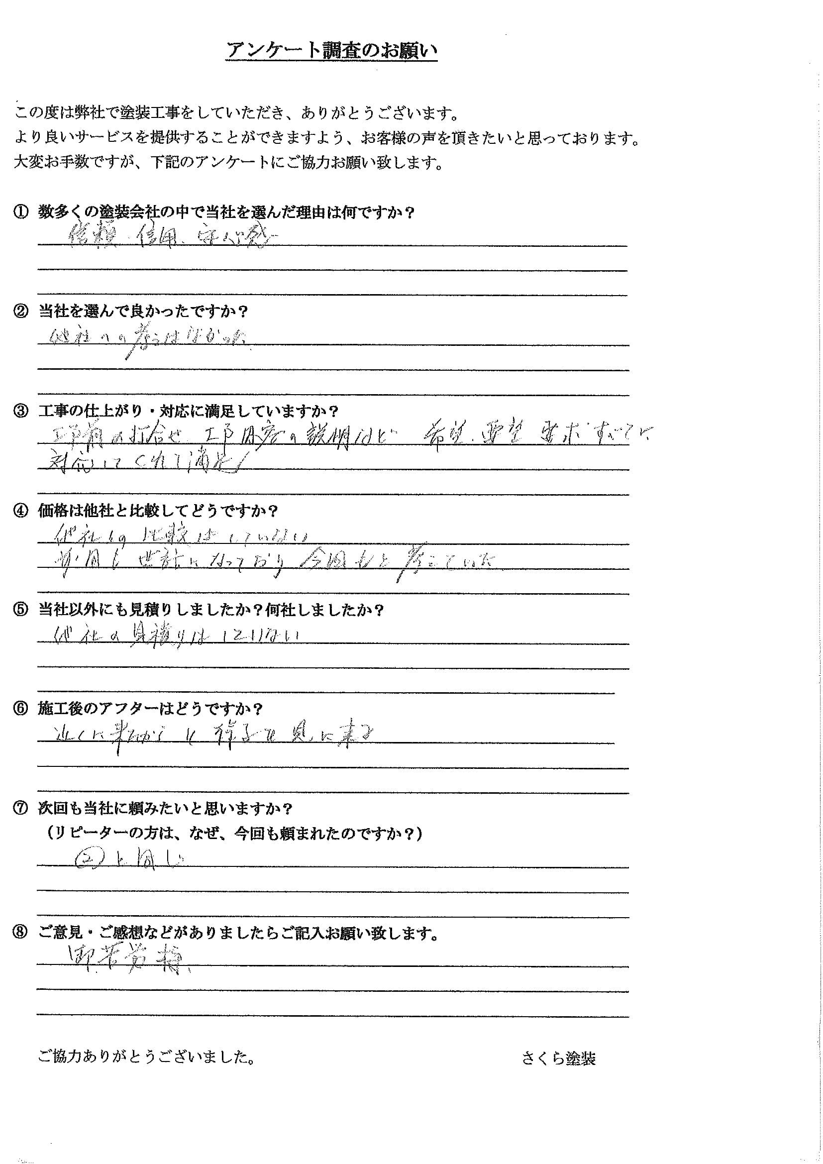 さくら塗装 埼玉県越谷市_K様_外壁屋根塗装工事_評価