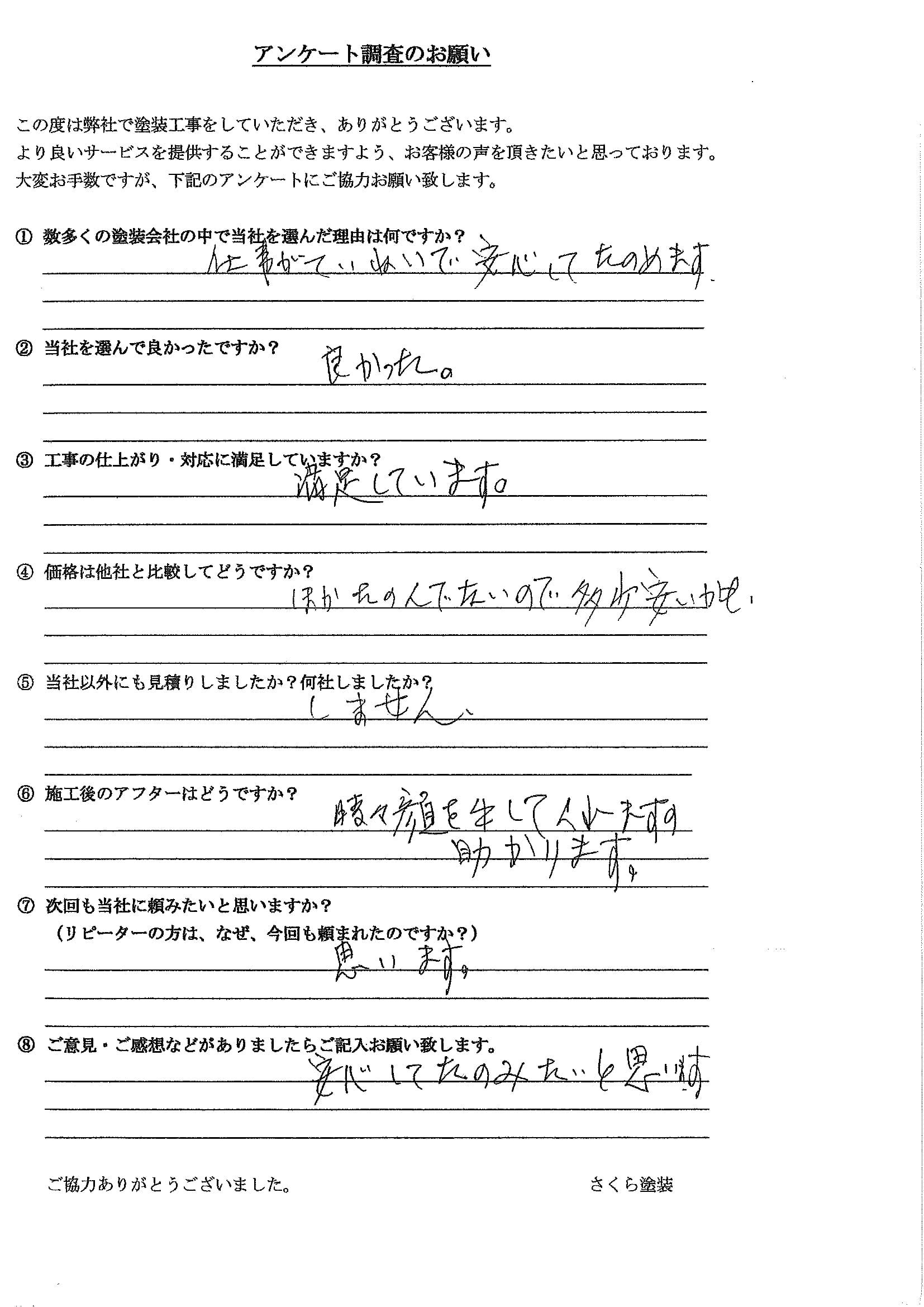さくら塗装 埼玉県春日部市_H様_外壁屋根塗装工事_評価