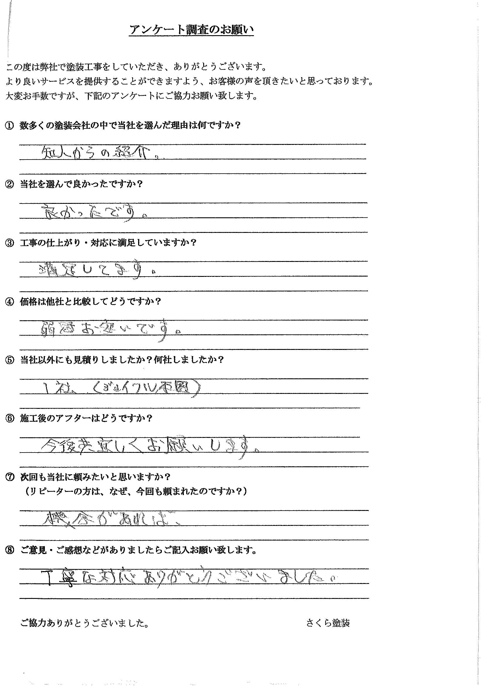 さくら塗装 埼玉県越谷市_M様_外壁塗装工事_評価
