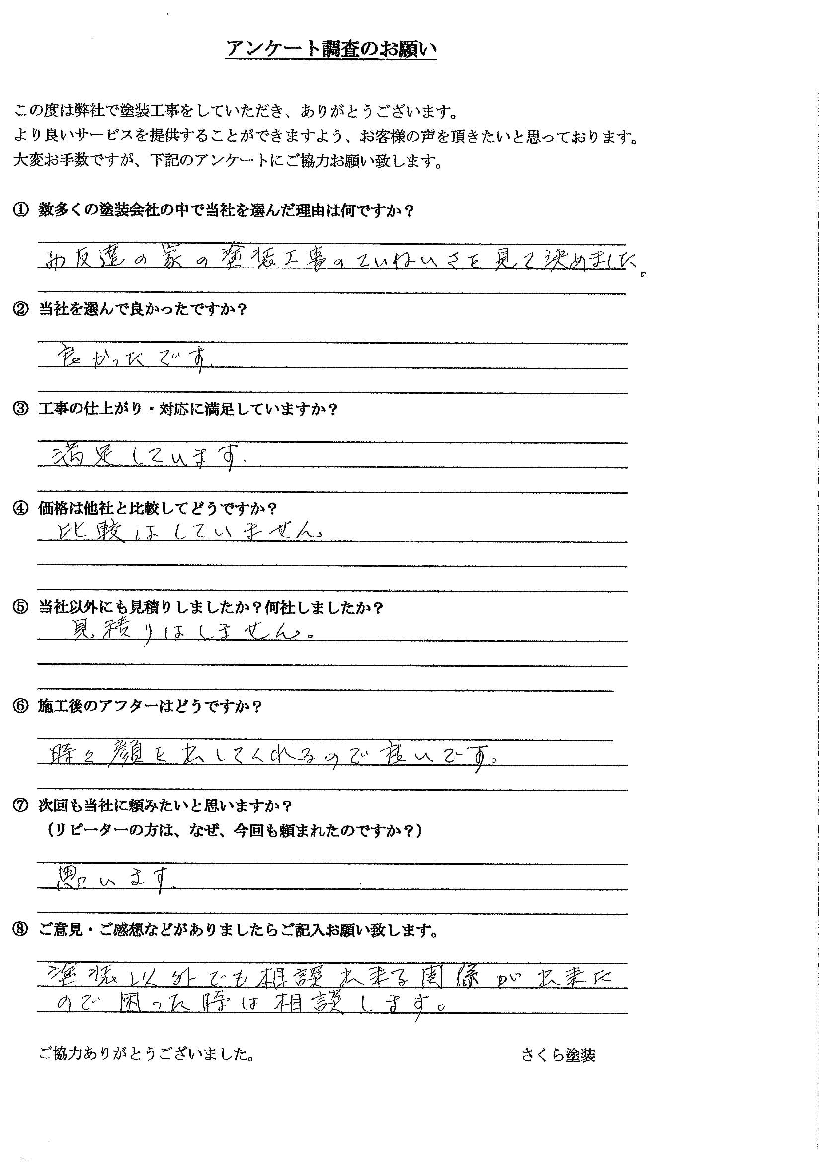 さくら塗装 埼玉県春日部市_Y様_外壁屋根塗装工事_評価