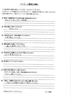 さくら塗装 埼玉県松伏町