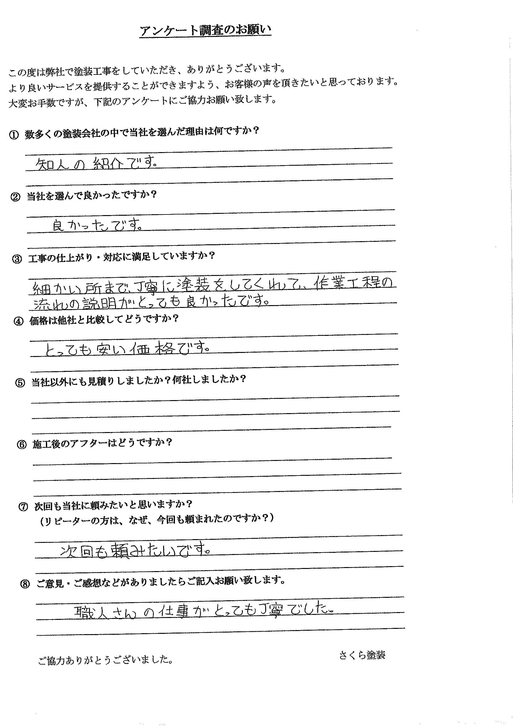さくら塗装 埼玉県川口市_T様_外壁塗装工事_評価