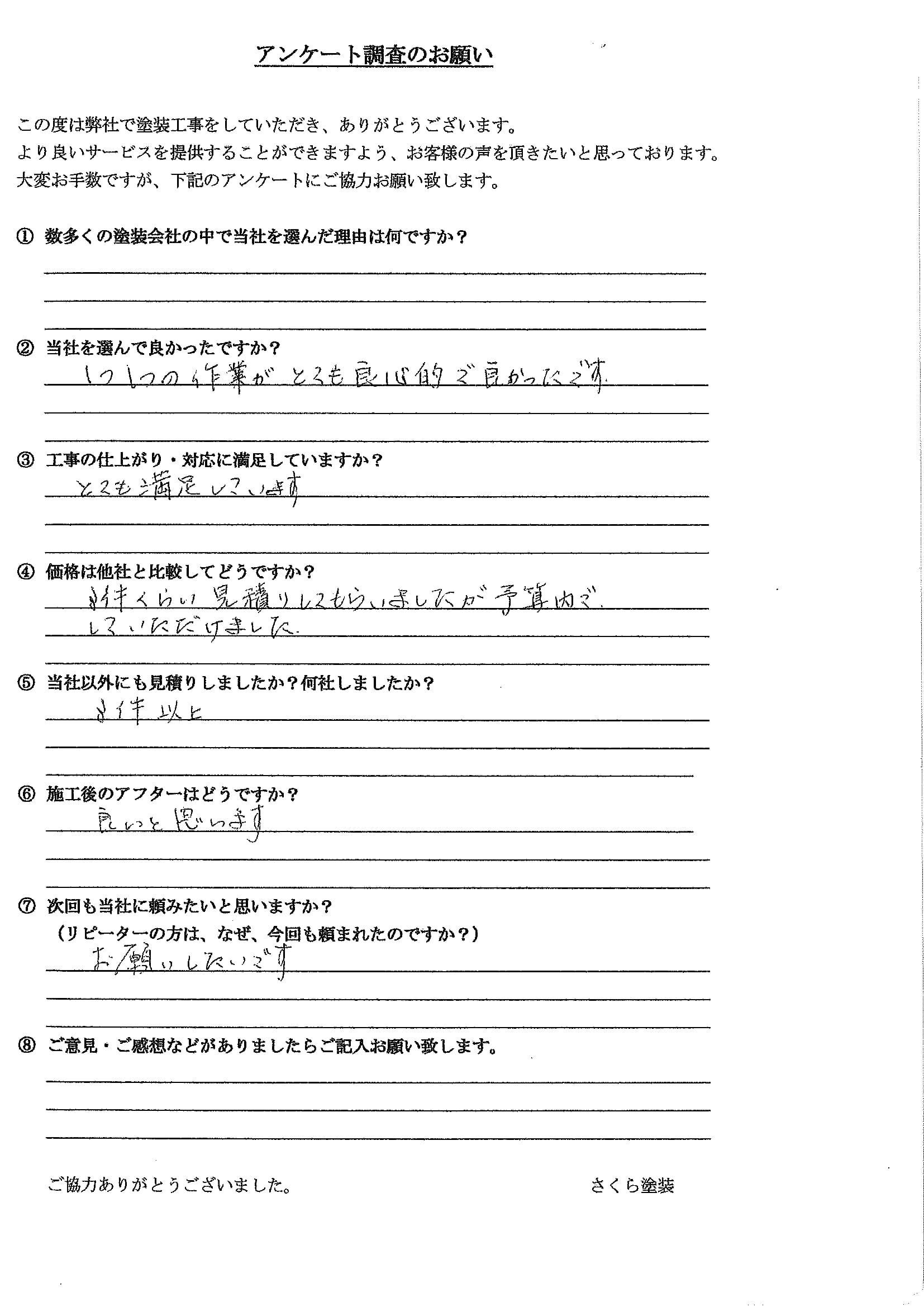 さくら塗装 埼玉県