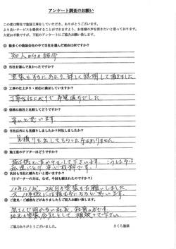 さくら塗装 埼玉県越谷市_Y様_外壁屋根塗装工事_評価