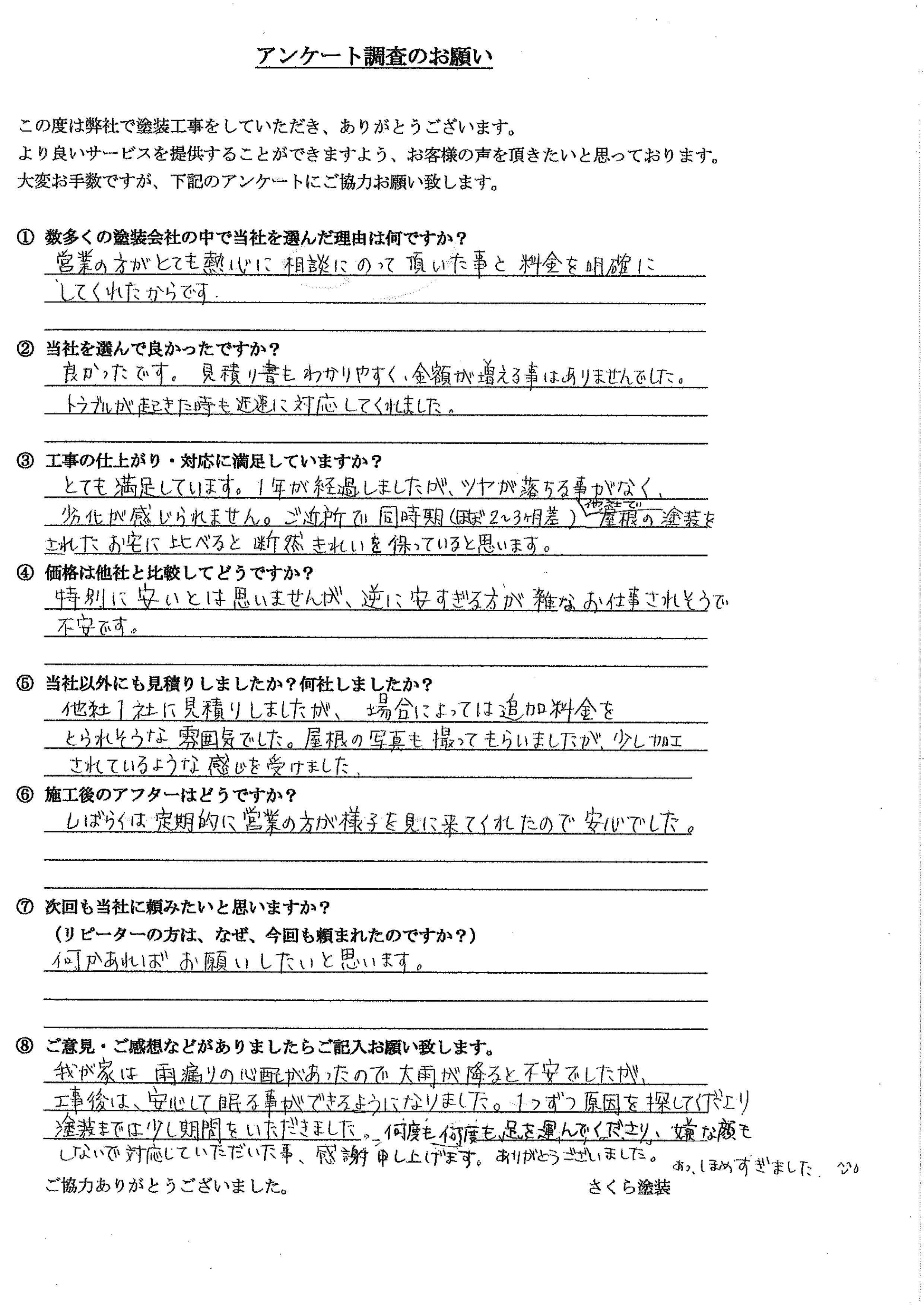 さくら塗装 埼玉県越谷市_M様_外壁屋根塗装工事_評価