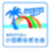 小田原なぎさ会ロゴ4(乾承認)20180328.jpg