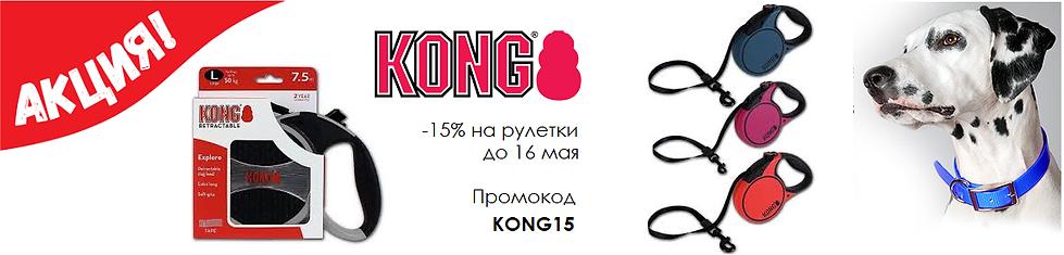 akciya-kong-ruletki-khabarovsk.png