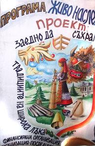 Bab Marta -juhlan juliste  A poster for the Baba Marta festival
