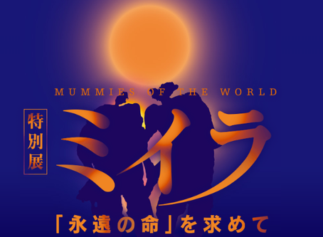 """Special Exhibition """"Mummies of the World"""" in Tokyo"""