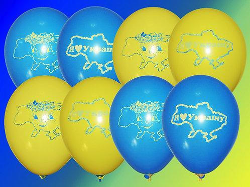 """Гелиевые шары """"Я люблю Украину!"""""""