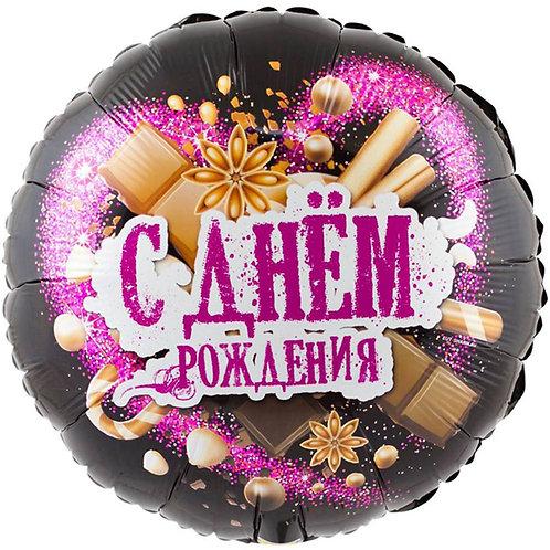 """Фольгированные шары с рисунком """"С Днем Рождения"""""""