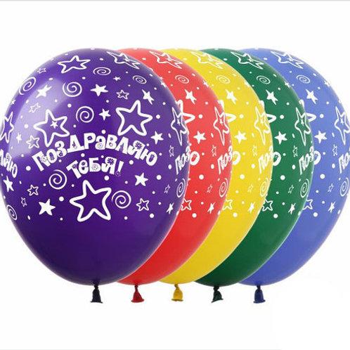 """Гелиевые шары """"Поздраляю ТЕБЯ!"""""""