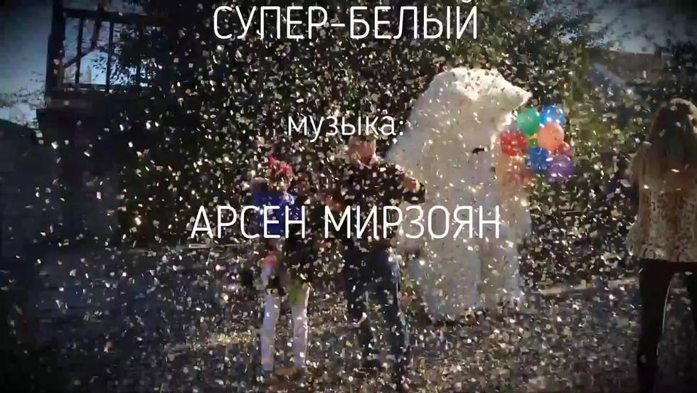 Супер-Белый медведь поздравит с Днем Рождения и подарит облако блёсток)