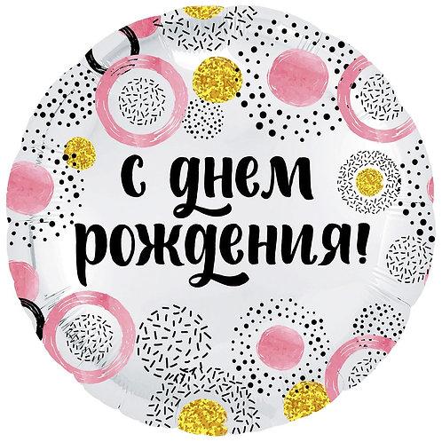 """Фольгированные шары с рисунком """"С Днем Рождения """""""