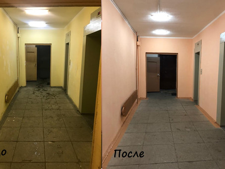 По адресу: Юбилейный пр-кт, д.9/1 был произведен косметический ремонт холла.