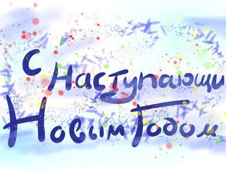 В этот день хочется от всей души поздравить жителей г.о. Химки с наступающим Новым годом.
