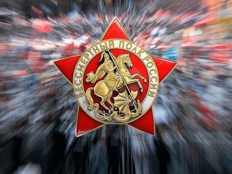 В России запускают интернет-акцию «Бессмертный полк – онлайн», которая позволит жителям...