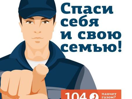 Будьте внимательны при обращении с газовым оборудованием!