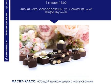 """""""Шоколадная сказка из бельгийского шоколада"""""""