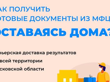 Жители 47 округов Подмосковья могут получить документы из МФЦ на дом.