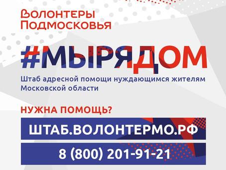 В Подмосковье заработал оперативный штаб волонтеров #МыРядом