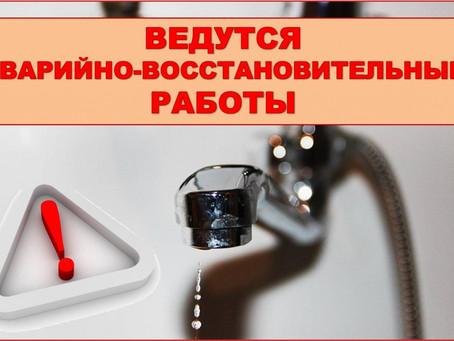 В связи с производством работ 22.10.2020 с 09.30 до 16:30 , по замене аварийных задвижек...