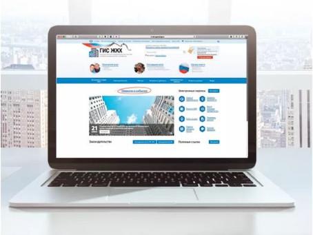 Минстрой к концу года доработает ГИС ЖКХ для проведения онлайн-ОСС