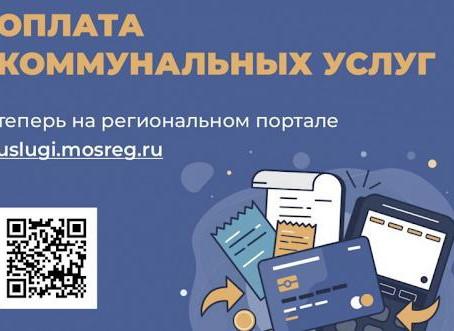 Жители Подмосковья смогут оплатить коммуналку на портале