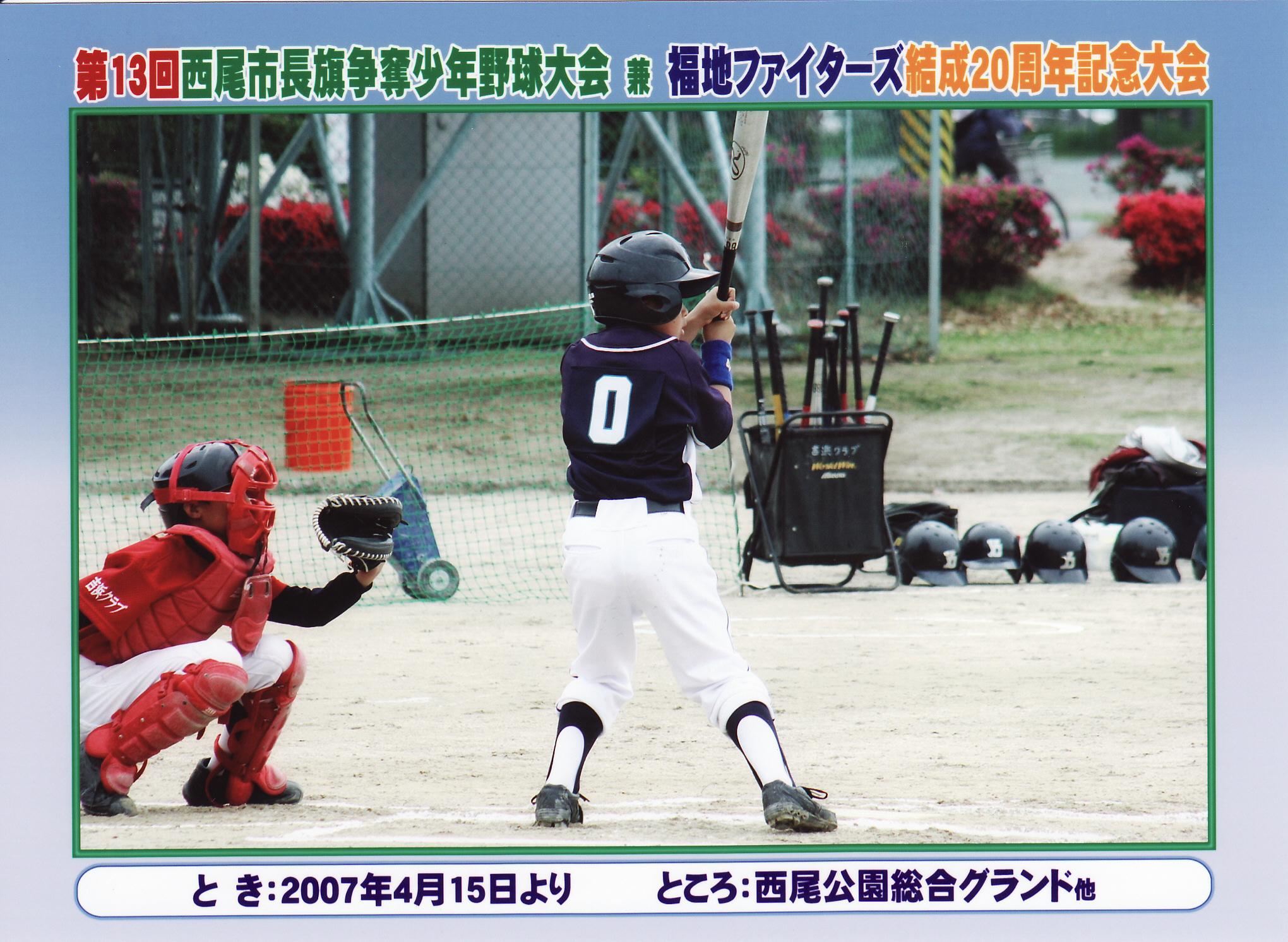 2007年4月西尾市長旗_0016