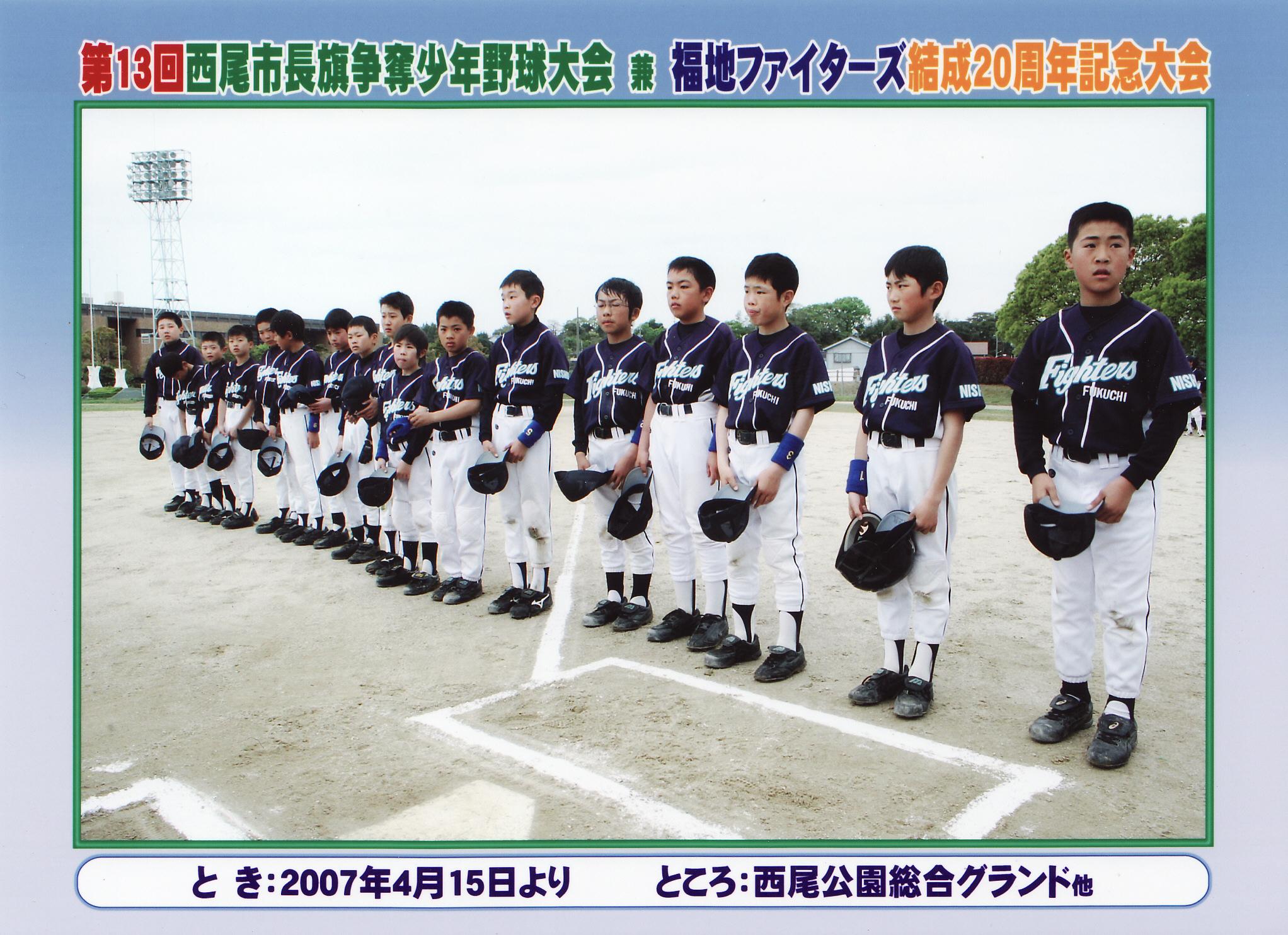 2007年4月西尾市長旗_0001