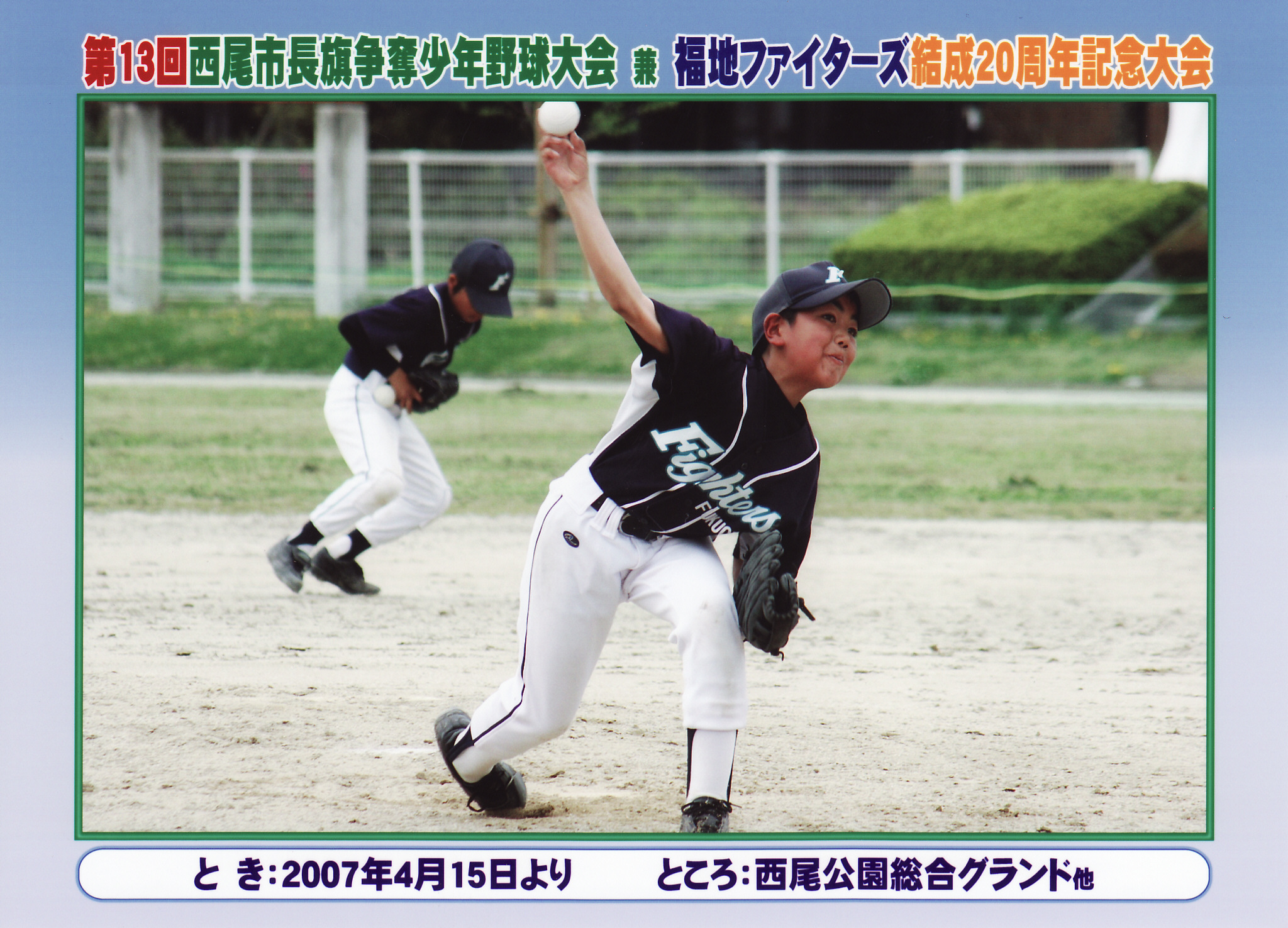 2007年4月西尾市長旗_0003