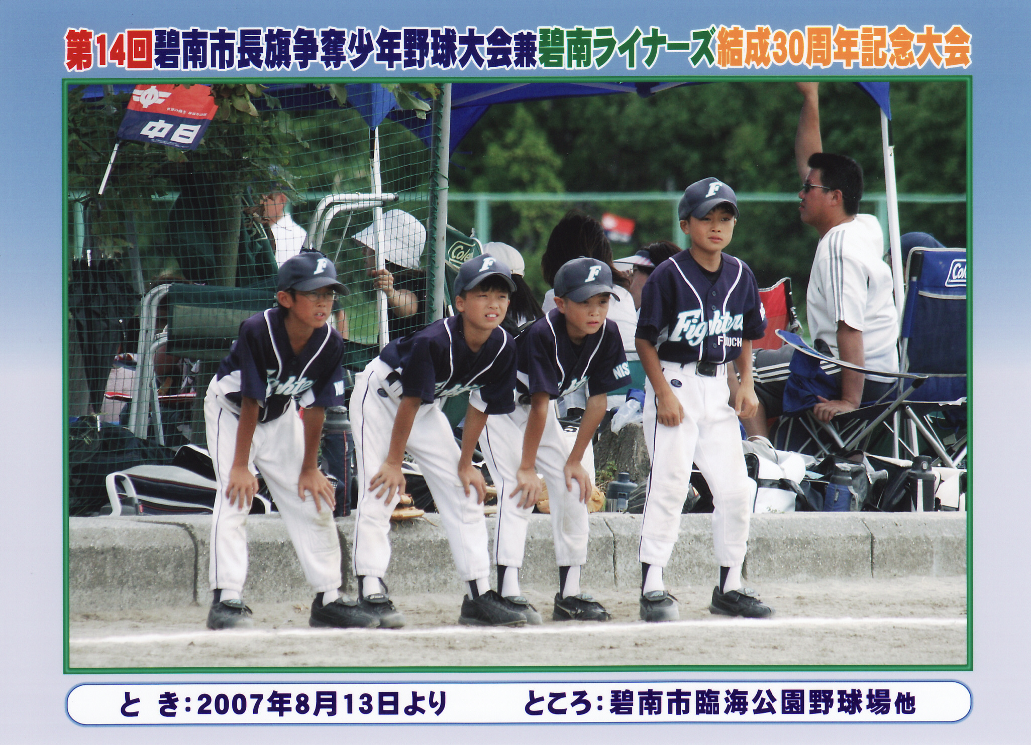 碧南市長期2007年8月_0001
