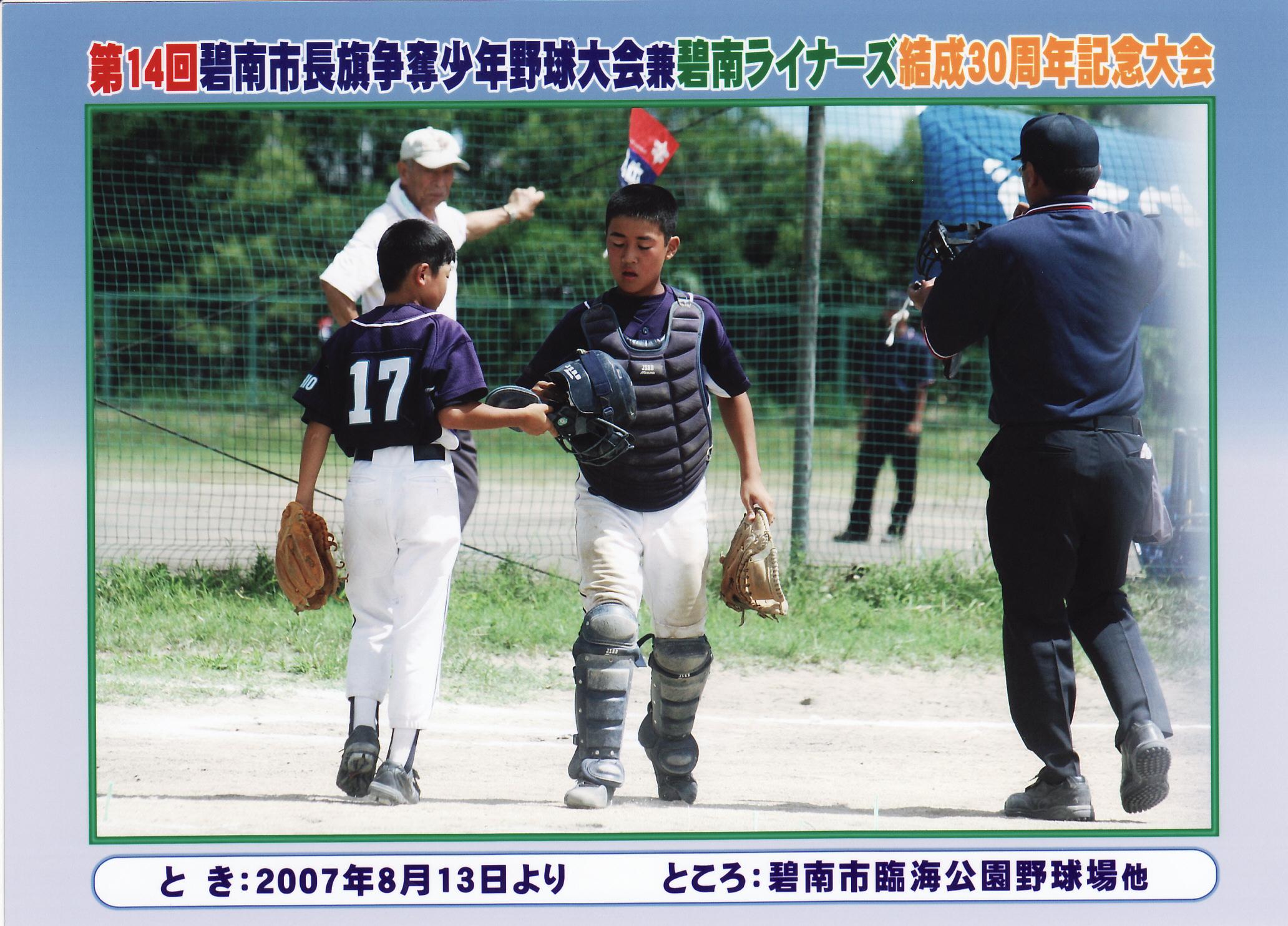碧南市長期2007年8月_0022