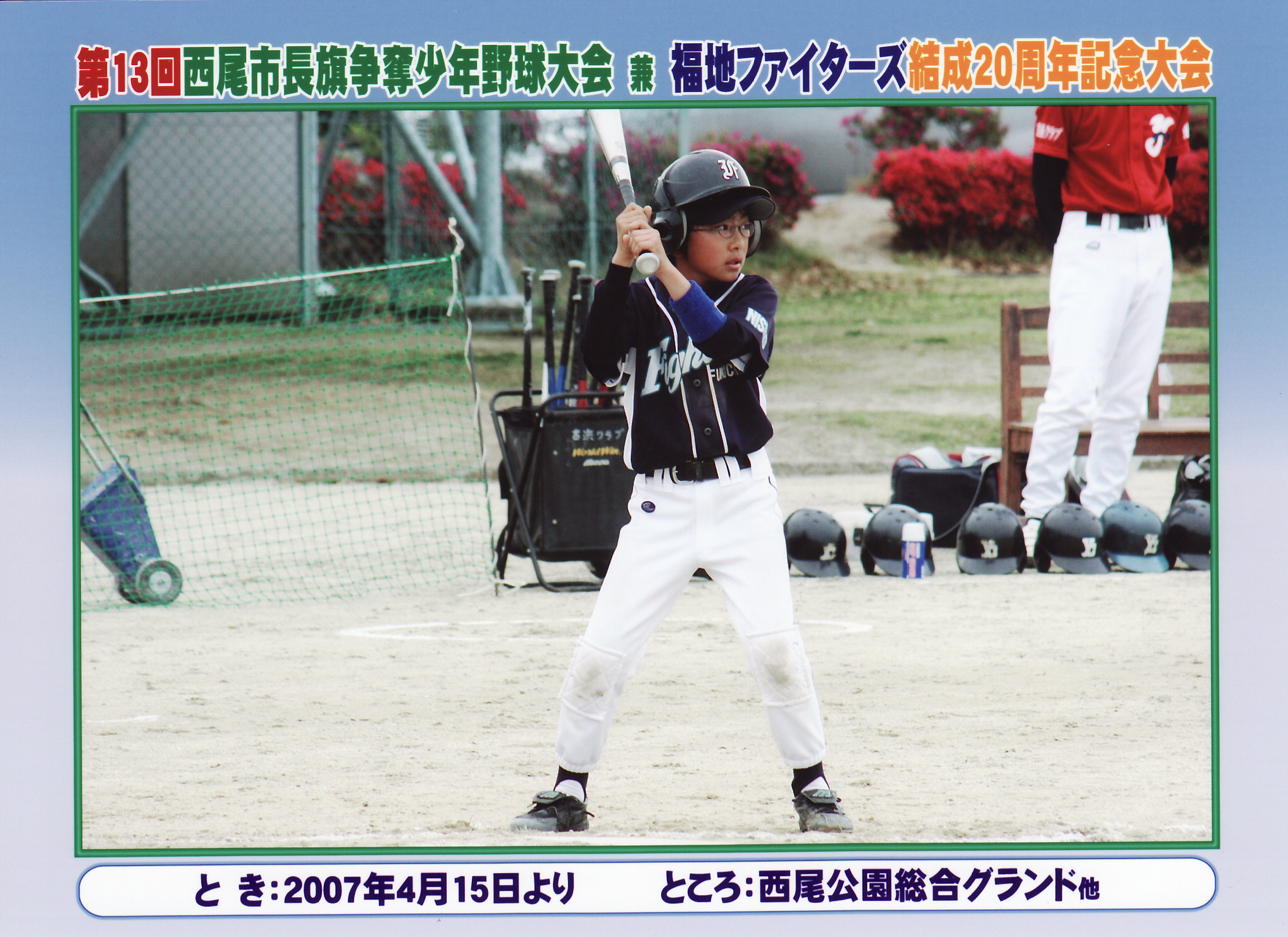 2007年4月西尾市長旗_0034