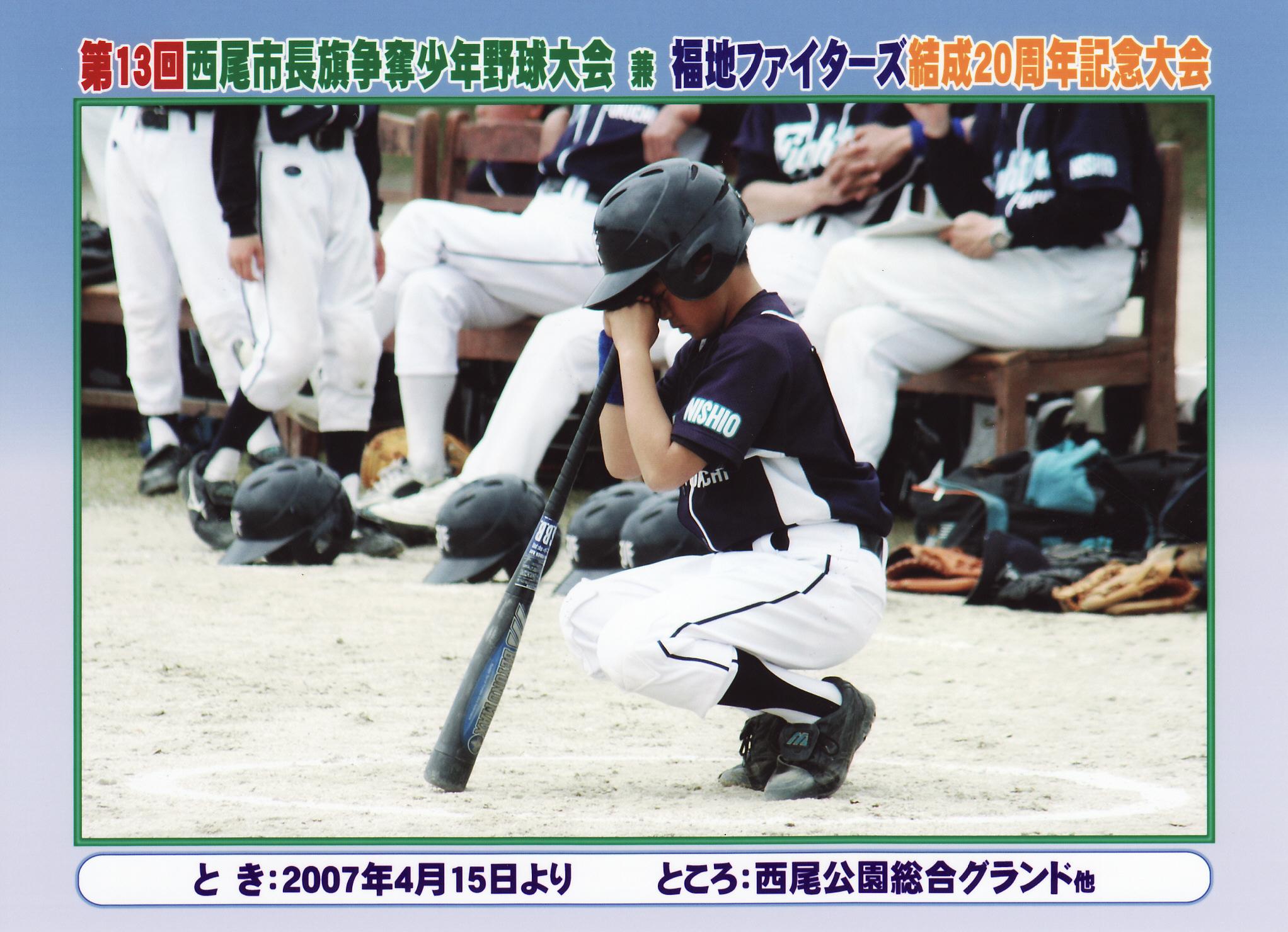 2007年4月西尾市長旗_0010