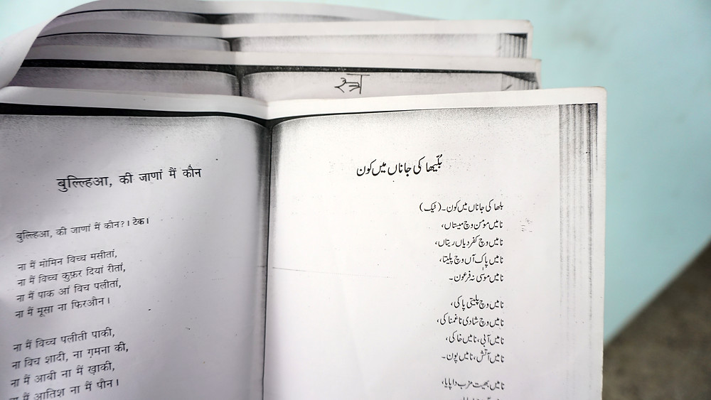 Bulle Shah's Poetry