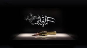 The Pen and the Sword // Soraya Syed