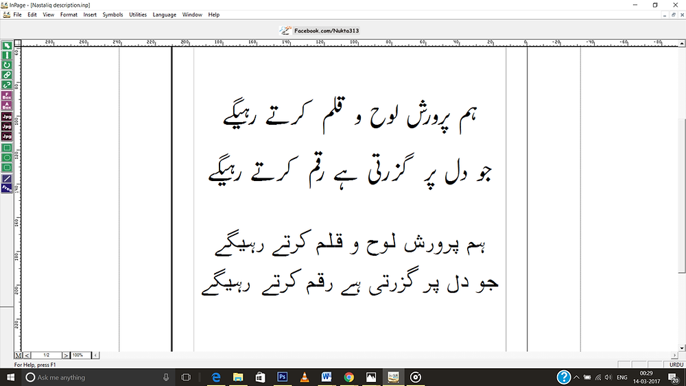 The InPage Page-Making software for Urdu and related languages.