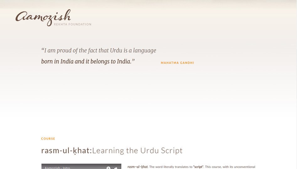 Aamozish // Learning Urdu