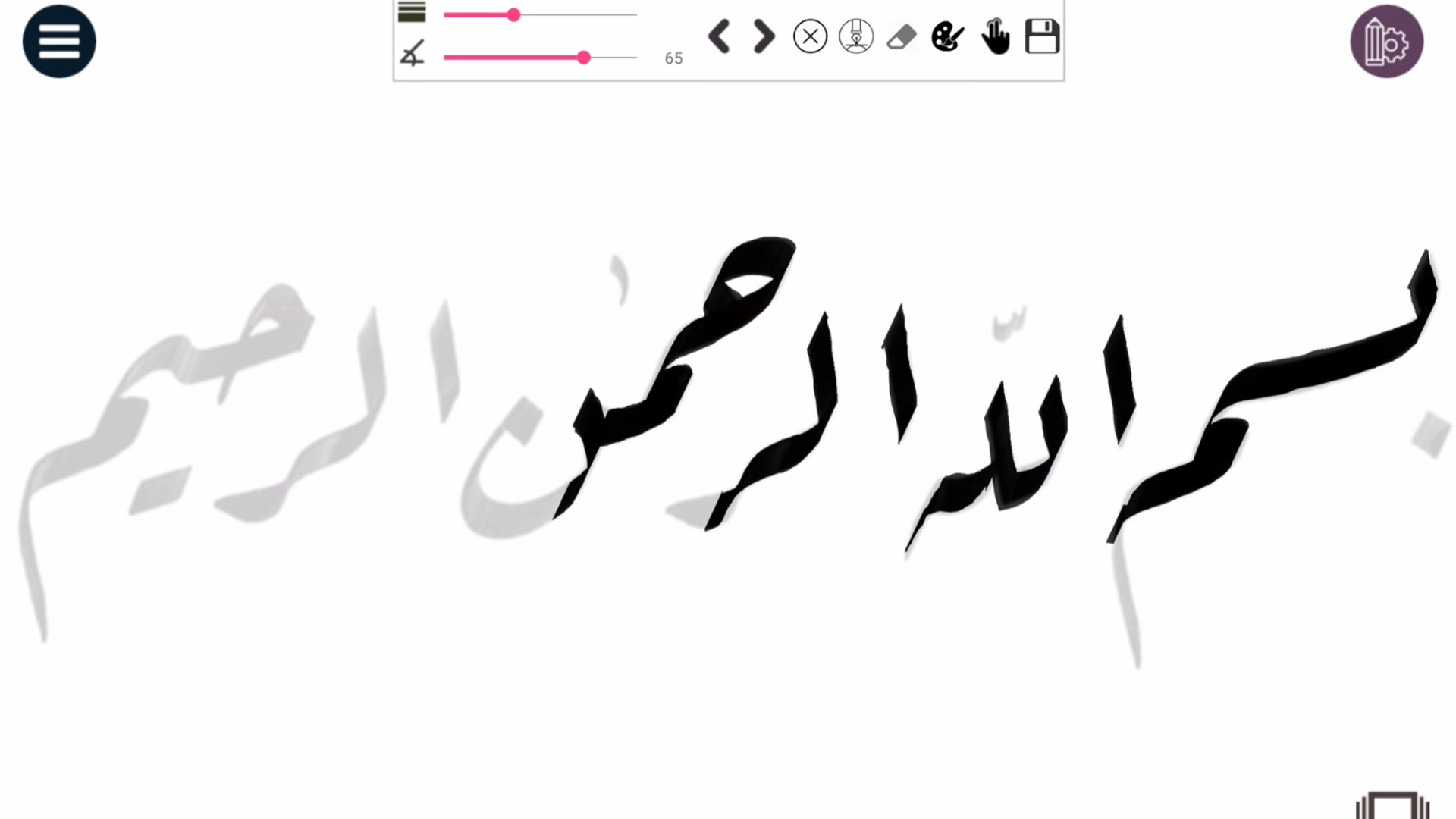 Mashq: Calligraphy App