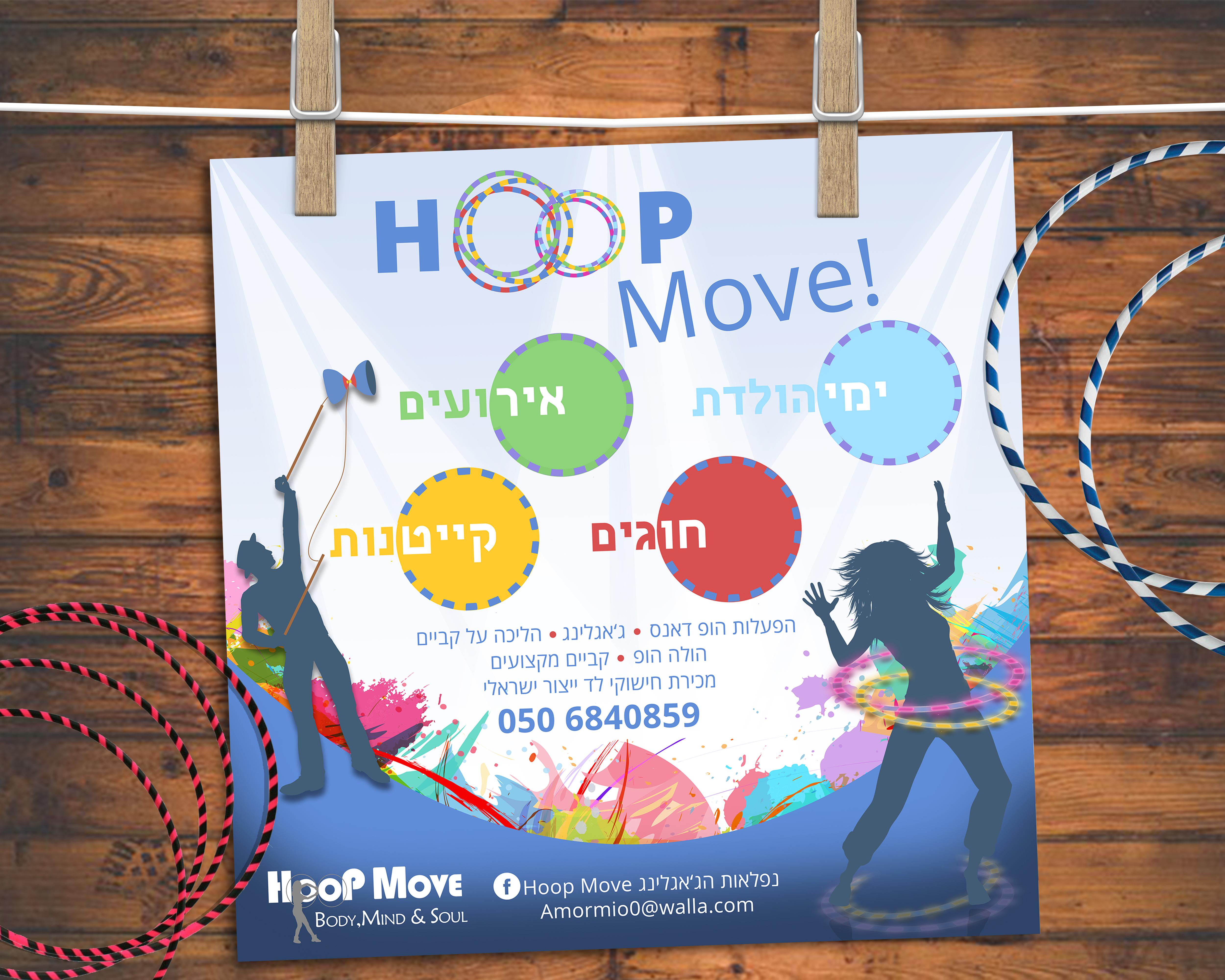 עיצוב פלייר ל hoop move