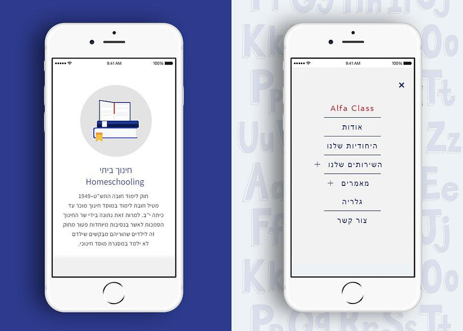 עיצוב אתר alfa class -mobile