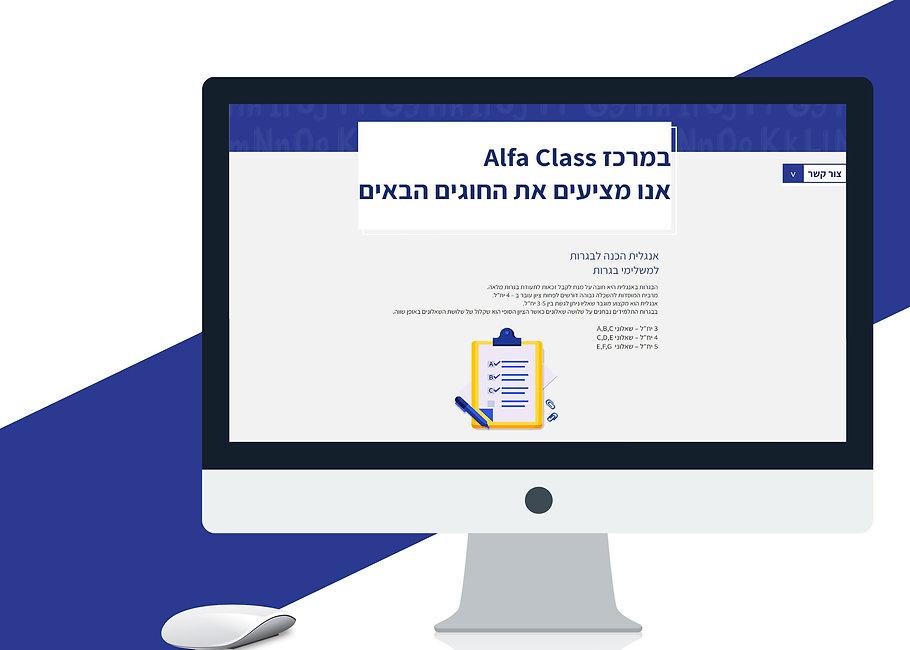 עיצוב האתר- alfa class