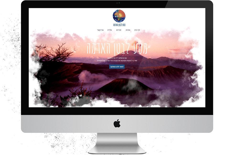 תמונת נוף הרים-דף הבית