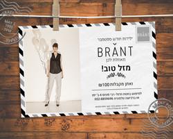 עיצוב ניוזלטר למעצבת בגדים BRANT