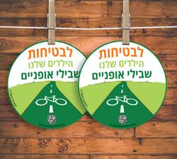 sticker מדבקה לבטיחות שבילי אופניים