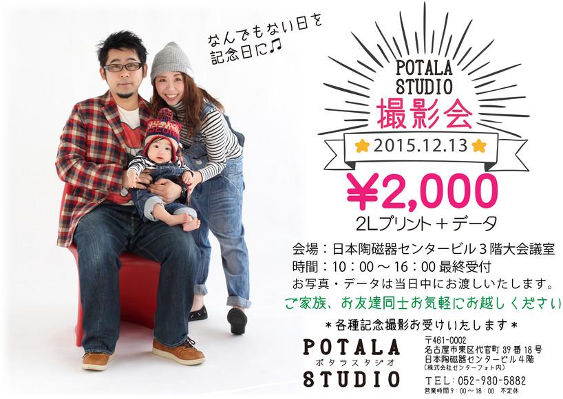 12月13日POTALAスタジオ撮影会を行います!