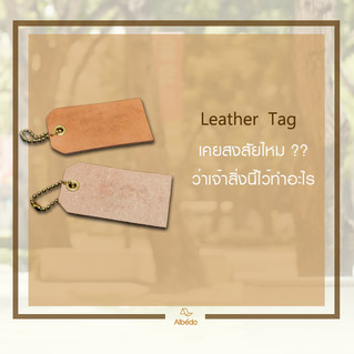 Leather Tag มีไว้เพื่ออะไร